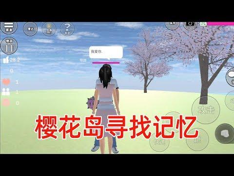 樱花之恋第二部16:猫管家有喜欢的人了,导颜黄吖樱花岛找记忆