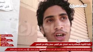 طلبة الثانوية بالإسكندرية: امتحان علم النفس سهل وكله من المنهج