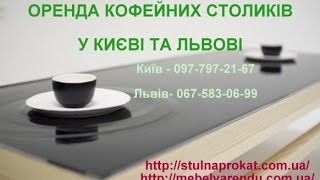 видео аренда диванов