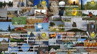 видео Карта Волгоградской области подробная - районы, города, поселки