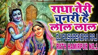 Download Dj Pushpendra Raj Rath Hamirpur No 1 MP3, MKV, MP4