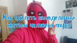 как сделать костюм человека паука своими руками
