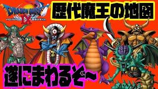 【ドラクエ9】歴代魔王の地図へ行くぞーーーー!!【ドラゴンクエスト9】