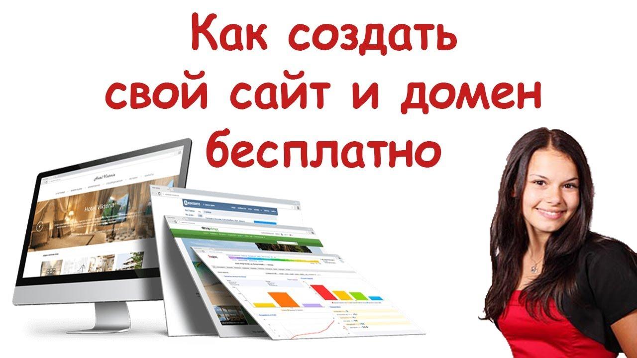 Как сделать свой сайт в интернете бесплатно фото 251