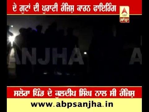 Firing in Ropar, One died