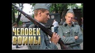 ЧЕЛОВЕК ВОЙНЫ 11 12 серия, ШИКАРНЫЙ ФИЛЬМ