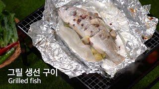 [캠핑요리] 초간단 생선찜요리 / 그릴 생선 구이 레시…
