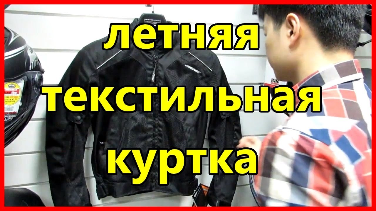 Анораки · бомберы · ветровки · вязаные пальто · дафлкоты · джинсовые куртки. Кожаные куртки · косухи · куртки · накидки · пальто · пальто oversize. Пуховики · ультралегкие пуховики · утепленные пальто · тренчкоты · шубы. Вязаные с короткими рукавами зимние красные трикотажные зимние на.