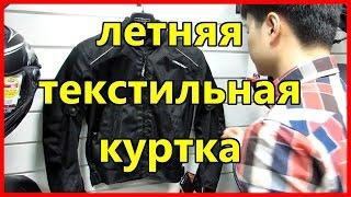 Обзор летней текстильной куртки Aery от магазина мотоэкипировки FlipUp.ru (доставка по России)(, 2017-02-17T08:46:38.000Z)