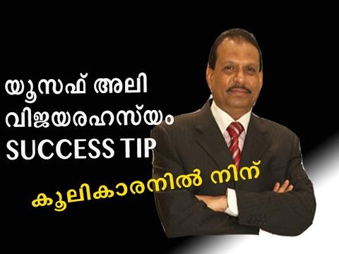 Success tip from Yusuf Ali