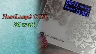 Для гель лаков и гелей лампа - NanoLamp2 CCFL 36 watt.