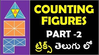 Counting  Figures Shortcuts Part 2 In Telugu usefull For rrb | ssc | postal exams
