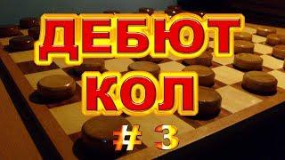 КАК ИГРАТЬ ДЕБЮТ КОЛ. ПОДРОБНЫЙ АНАЛИЗ. УРОК#3 | РУССКИЕ ШАШКИ