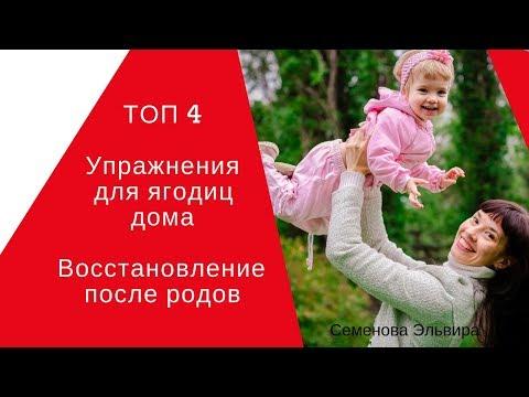 Упражнения для ягодиц. Восстановление после родов.