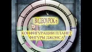 ВИДЕОУРОК 6.  КОНФИГУРАЦИИ ПЛАНЕТ.  ФИГУРЫ ДЖОНСА