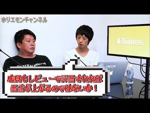 堀江貴文のQ&A「飲食業界を改革せよ!!」〜vol.1123〜