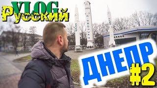 РУССКИЙ В УКРАИНЕ / ДНЕПР - ДНЕПРОПЕТРОВСК. Часть 2
