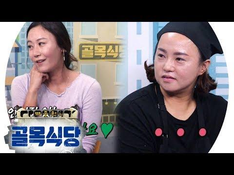 지짐이집 자매의 동상이몽♥(feat. 동생의 노래 실력ㅋㅋ) @백종원의 골목식당 89회 20191023