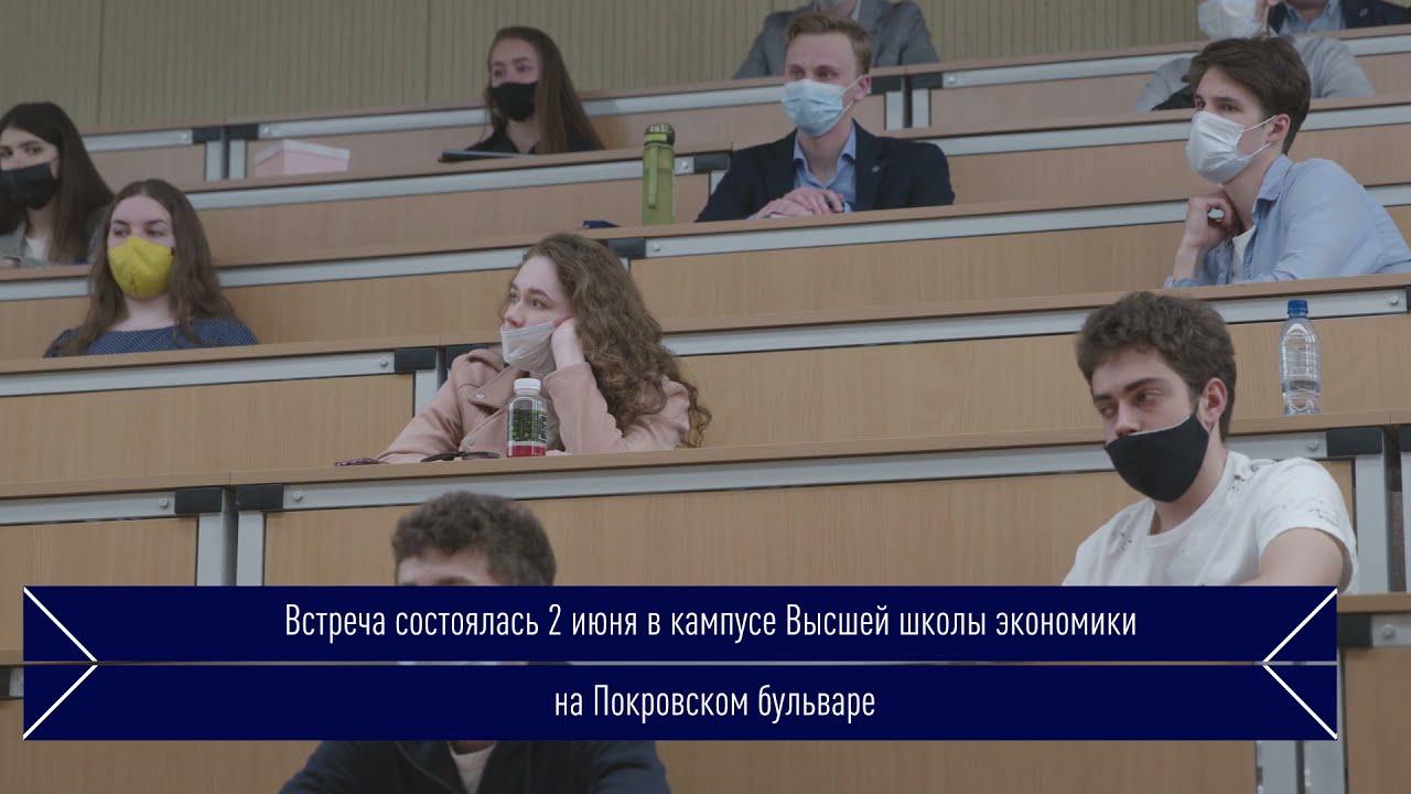Встреча студентов ВШЭ с Кириллом Тремасовым (Банк России)