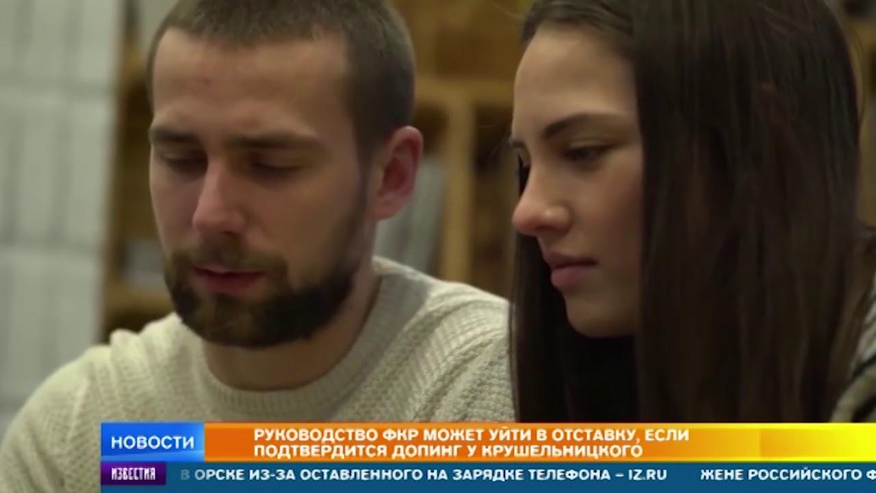 Керлингистки вступились за Крушельницкого, обвиненного в допинге