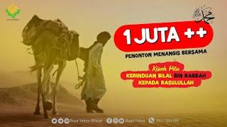 Download Buya Yahya | Kisah Pilu Kerinduan Bilal Kepada Rasulullah SAW Mp3