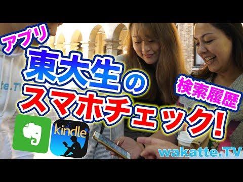 東大生のスマホの中身チェック!検索履歴も大公開!【wakatte.TV】#122