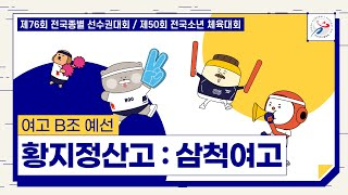 [2021 종별선수권대회] 황지정산고 vs 삼척여고_여…