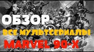 ВСЕ МУЛЬТЫ MARVEL 90-Х | ОБЗОР