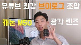 초보 유튜버를 위한 브이로그 카메라 최강 조합 (캐논 M50 + 광각렌즈)