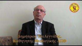 Ο Τσελεγγίδης για την