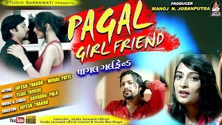 Pagal Girl Friend | TEJAS TRIVEDI | પાગલ ગર્લ ફ્રેન્ડ | COMEDY SONG | Studio Saraswati