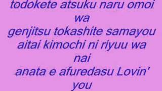 God Knows Lyrics - The Melancholy Of Haruhi Suzumiya