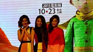 S.H.E睽違八年再度合作電影 獻聲《小王子》中文