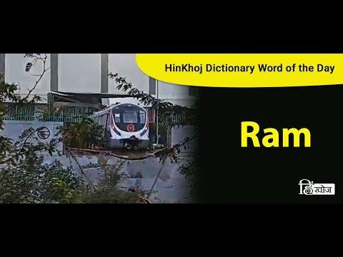 Meaning of Ram in Hindi - HinKhoj Dictionary