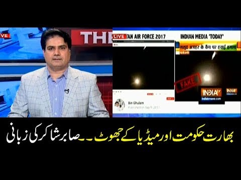 Sabir Shakir exposes fabrications of Indian government, media