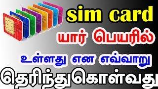 Sim card details |  யார் பெயரில் உள்ளது என எவ்வாறு தெரிந்துகொள்வது 🔥🔥