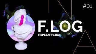 F.LOG Перезагрузка | Свадебный сезон 2019. Как подготовиться к свадьбе? Тренды, идеи и решения.