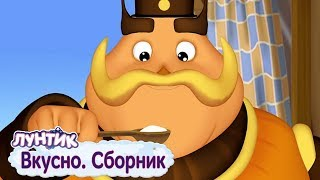 Вкусно 😋 Лунтик 😋 Сборник мультфильмов 2018