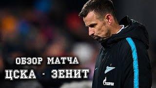 ЦСКА 2:0 ЗЕНИТ - обзор матча и Аршавин завершил карьеру