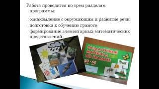 Подготовка к обучению грамоте с использованием ИКТ и схем