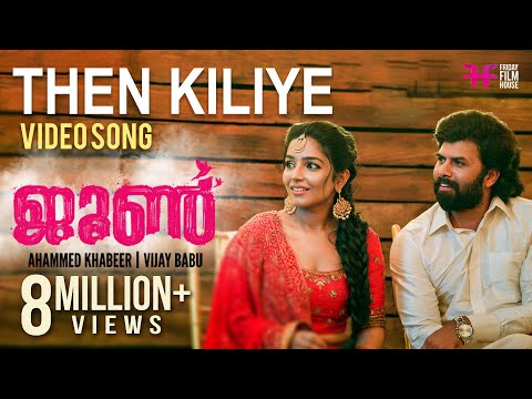 June Video Song | Then Kiliye | Ifthi | Vineeth Sreenivasan  | Rajisha Vijayan | Vinayak Sasikumar