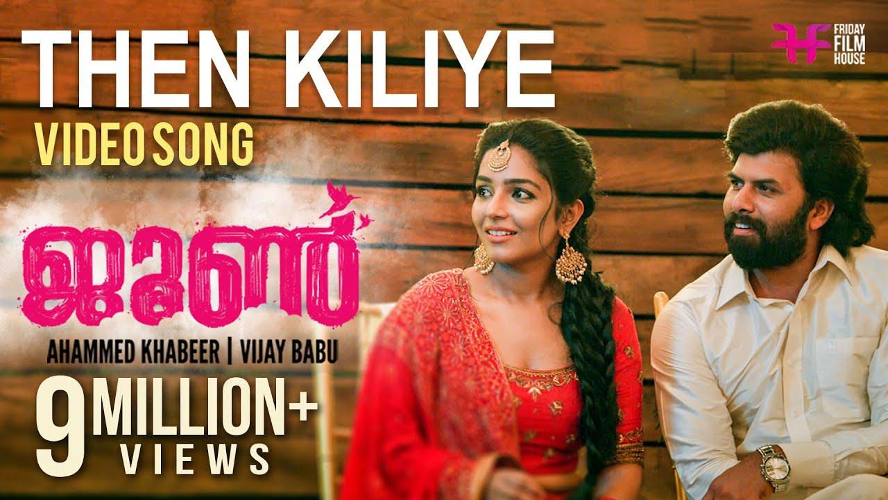 Download June Video Song | Then kiliye | Ifthi | Vineeth Sreenivasan  | Rajisha Vijayan | Vinayak Sasikumar