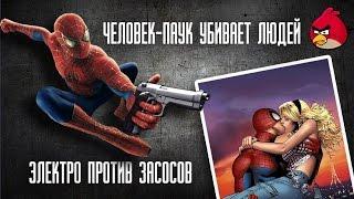 Человек-Паук УБИВАЕТ Людей! (ТРЕШОВЫЕ ИГРЫ)
