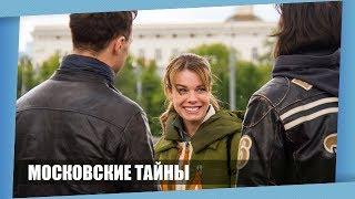ГОРЯЧАЯ ПРЕМЬЕРА 2019! МОСКОВСКИЕ ТАЙНЫ! Все серии Русские мелодрамы Новинки 2018