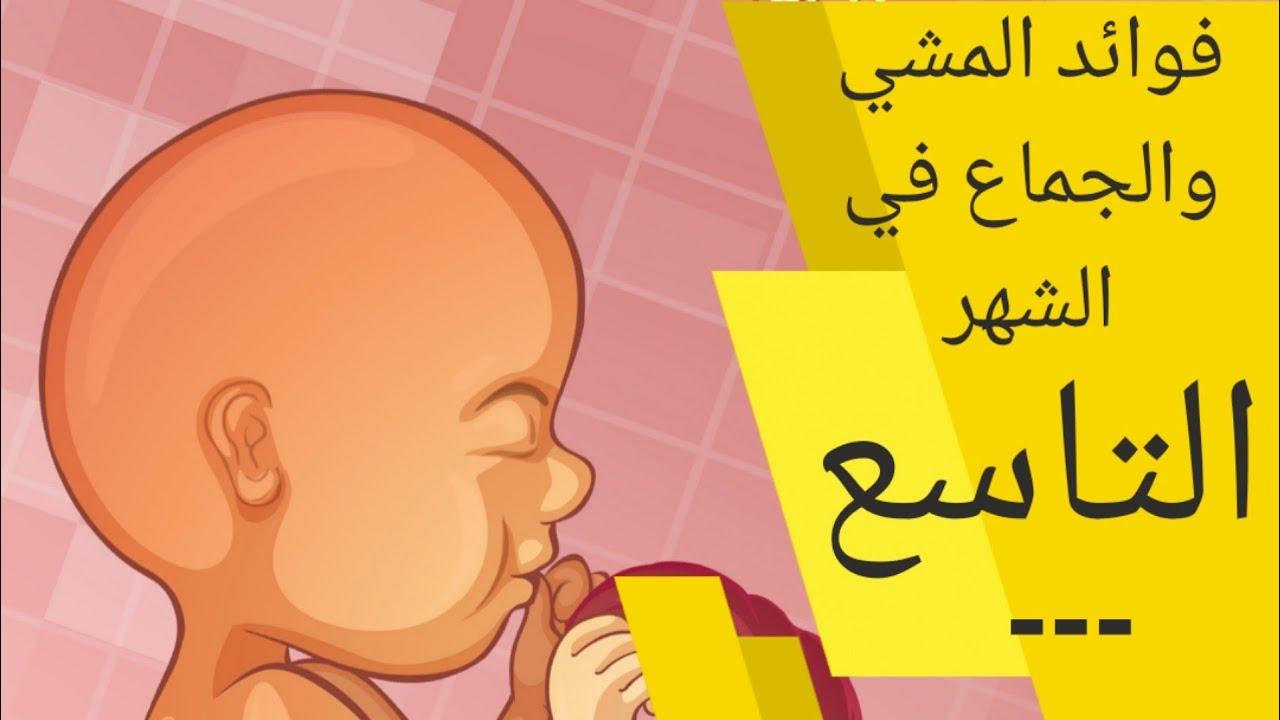 فوائد المشي والجماع في الشهر التاسع من الحمل المشي بالشهر التاسع يضر الجنين الجماع في الشهر التاسع Youtube