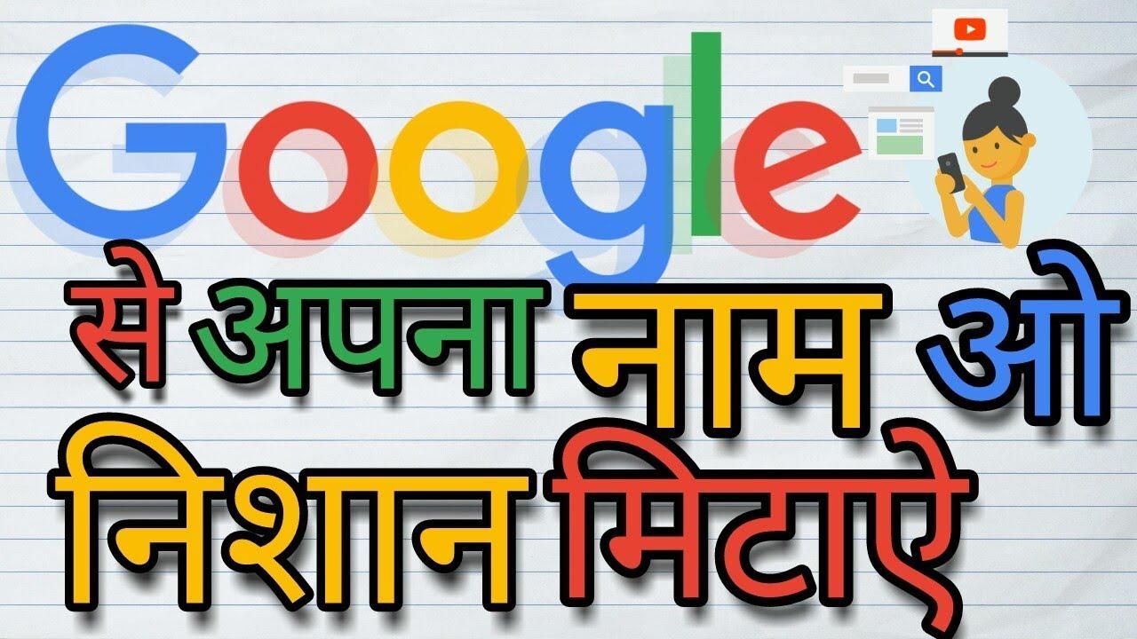 My Activity Google | How to Delete your Activity From my Activity Google  Hindi |Naam o nishan mitaye