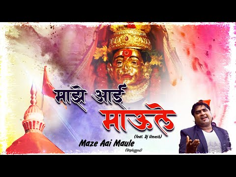 Maze Aai maule (unplugge) -shashank patil-Yana music Dj Umesh