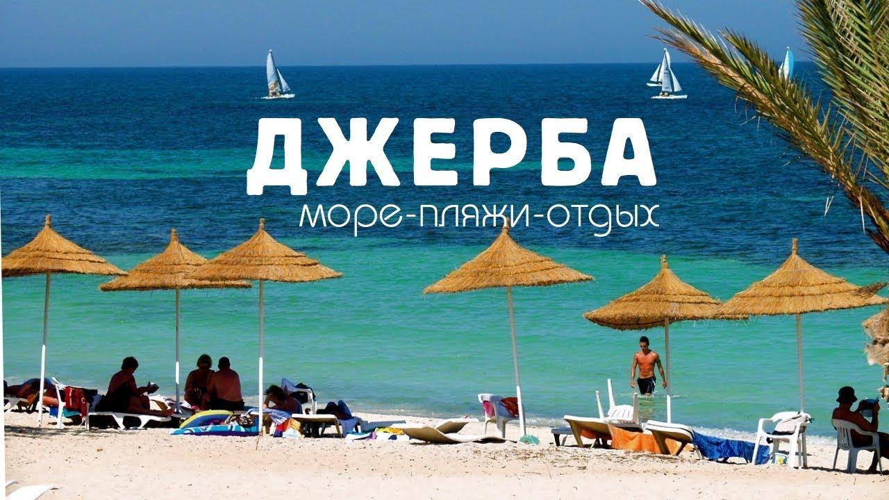 Отдых в Тунисе / Пляжи Джерба (Djerba) с трэвел-экспертом Андреем Войтович