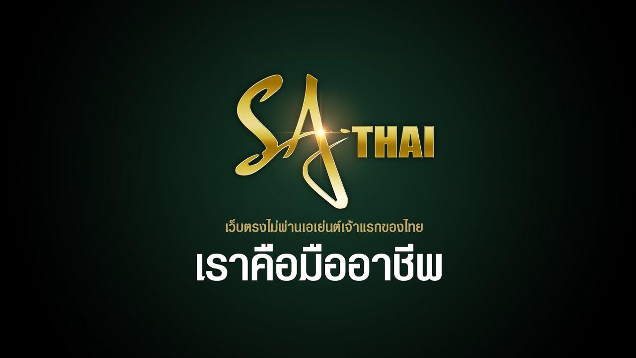 SA Gaming คาสิโนออนไลน์อันดับ 1 ของไทย ลุ้นล้านฟรีทุกเดือน ที่ SA-TH