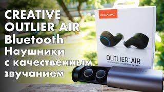 creative Outlier Air - одни из лучших TWS наушников с поддержкой AptX